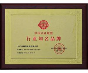"""广东敏华电器荣获""""中国认证联盟行业品牌""""荣誉称号"""