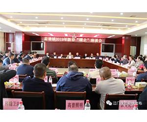 """敏华电器荣获荷塘镇经济发展""""突出贡献奖""""!"""
