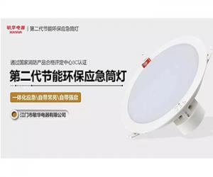 敏华第二代节能环保应急筒灯